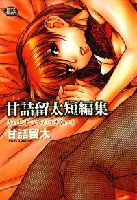 Kitto Subete ga Umakuiku Cover